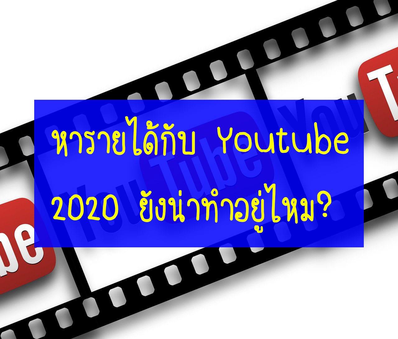 หารายได้กับ Youtube 2020 ยังน่าทำอยู่ไหม?