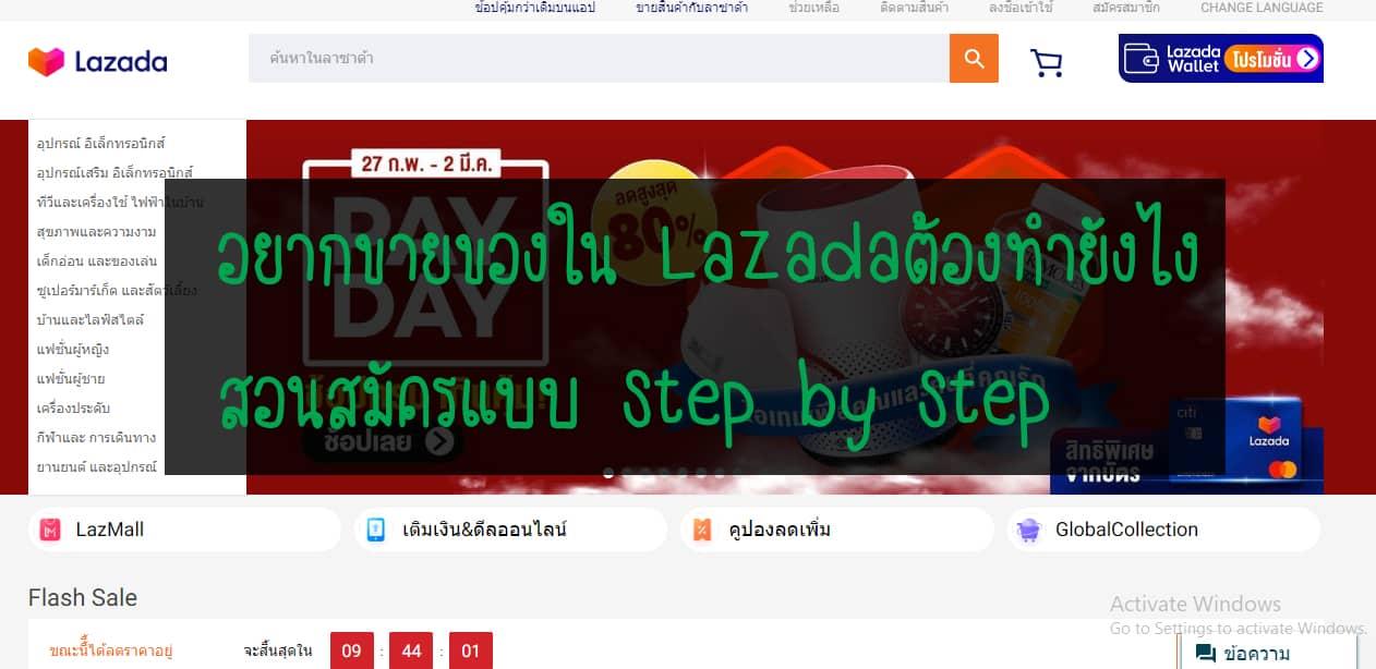 อยากขายของใน Lazada ต้องทำยังไง สอนสมัครแบบ step by step
