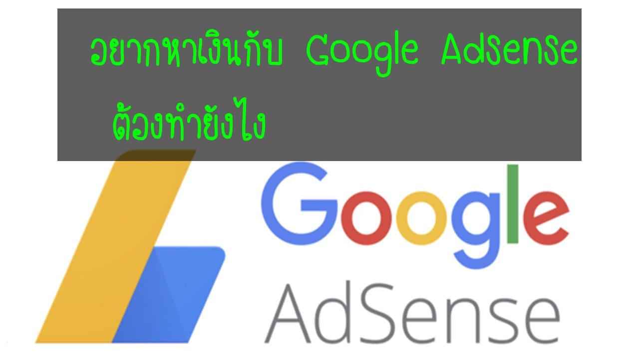 อยากหาเงินกับ Google Adsense ต้องทำยังไง