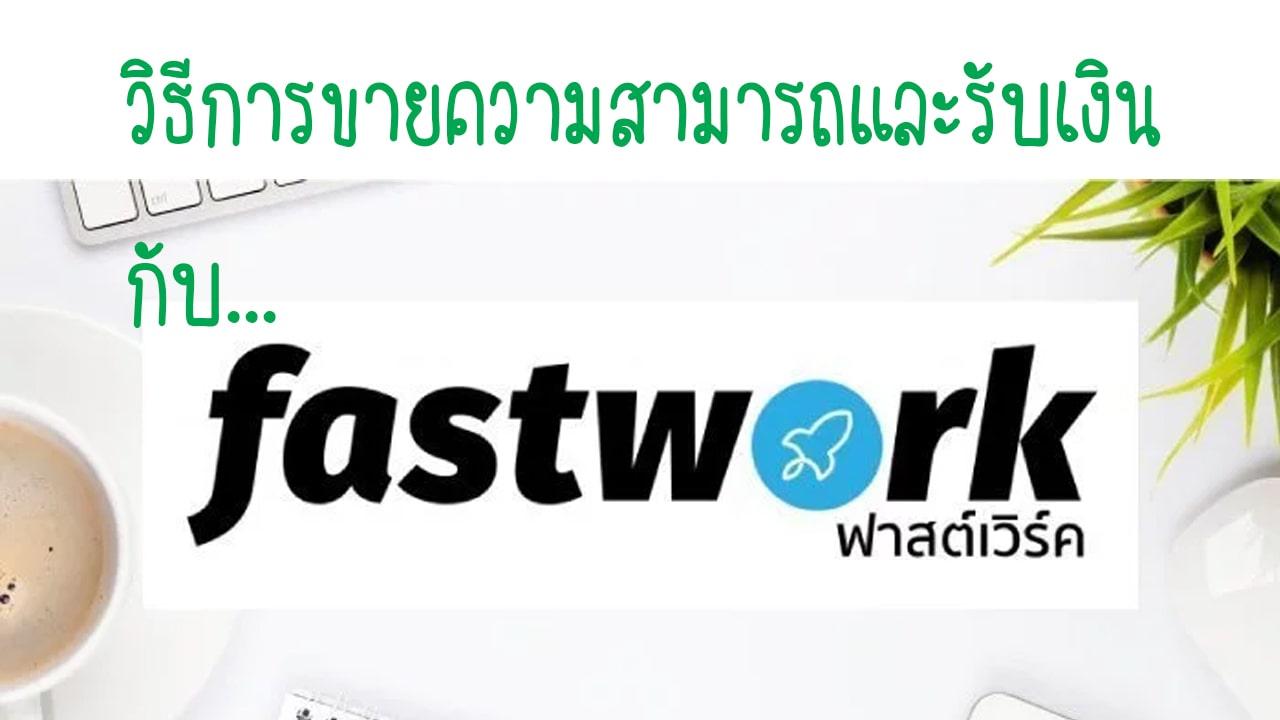 วิธีการขายความสามารถและรับเงินกับ Fastwork