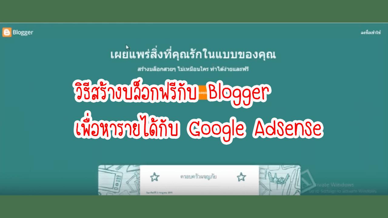 วิธีสร้างบล็อกฟรีกับ Blogger เพื่อหารายได้กับ Google Adsense