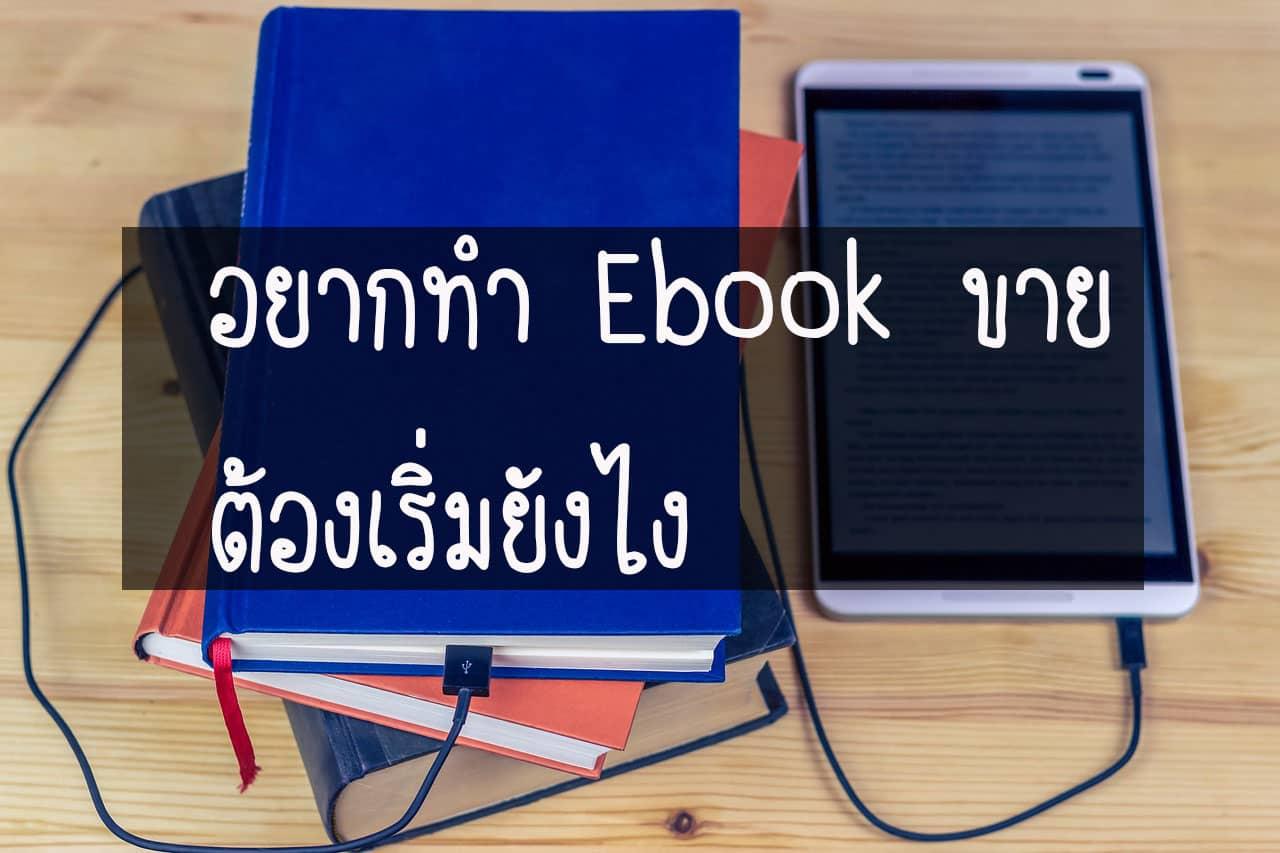 อยากทำ Ebook ขายต้องเริ่มยังไง