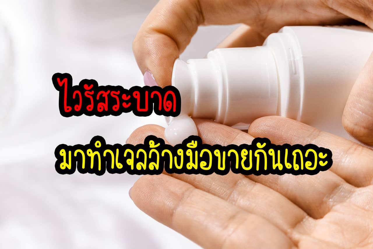 ไวรัสระบาด มาทำเจลล้างมือขายกันเถอะ