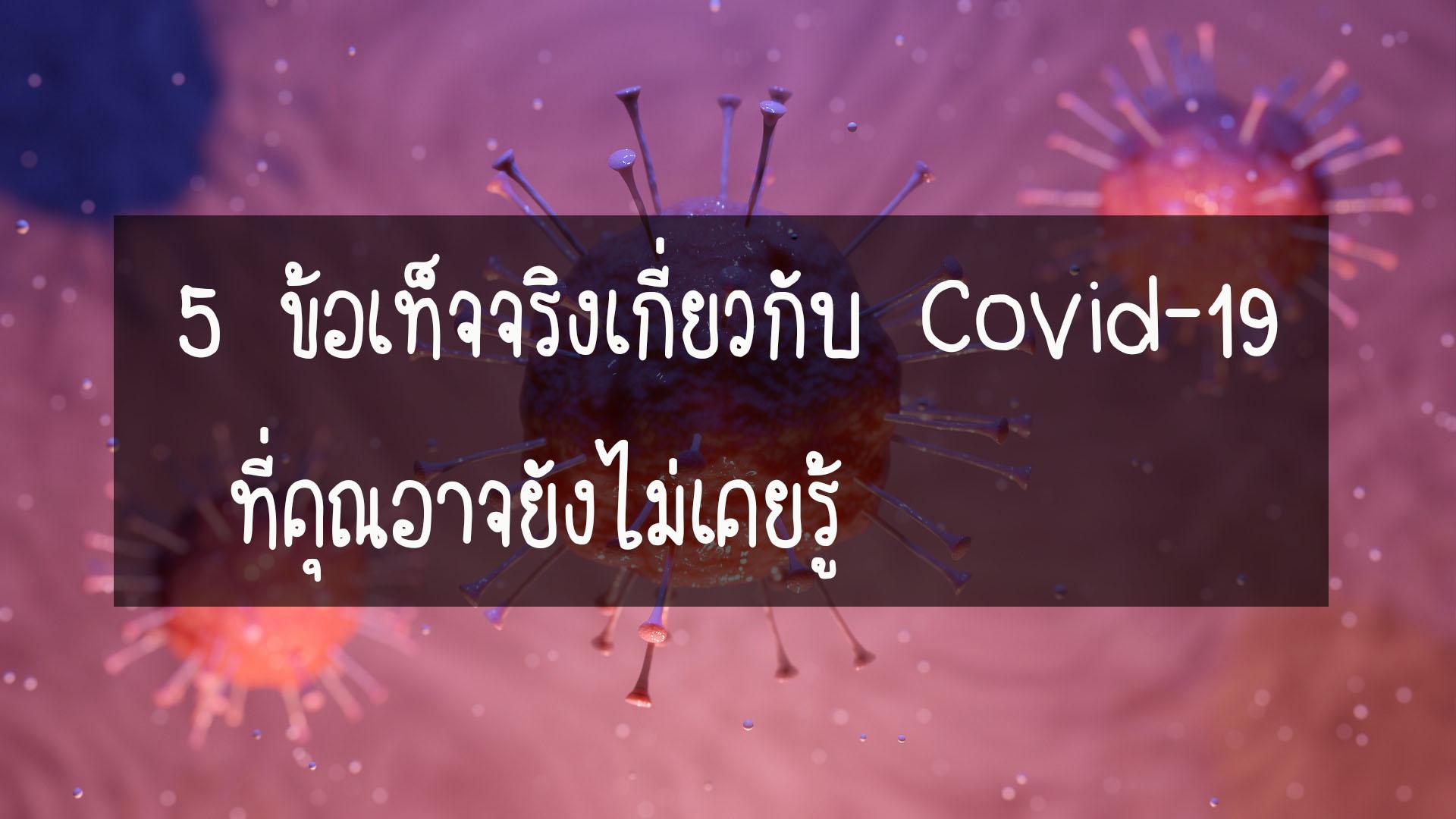5 ข้อเท็จจริงเกี่ยวกับ Covid -19 ที่คุณอาจยังไม่เคยรู้
