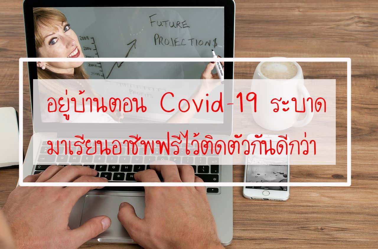 อยู่บ้านตอน Covid-19 ระบาด มาเรียนอาชีพฟรีไว้ติดตัวกันดีกว่า