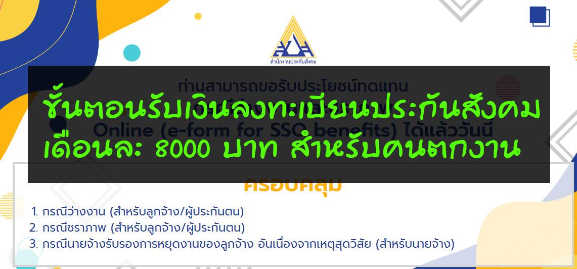 ขั้นตอนรับเงินลงทะเบียนประกันสังคมเดือนละ 8000 บาท สำหรับคนตกงาน