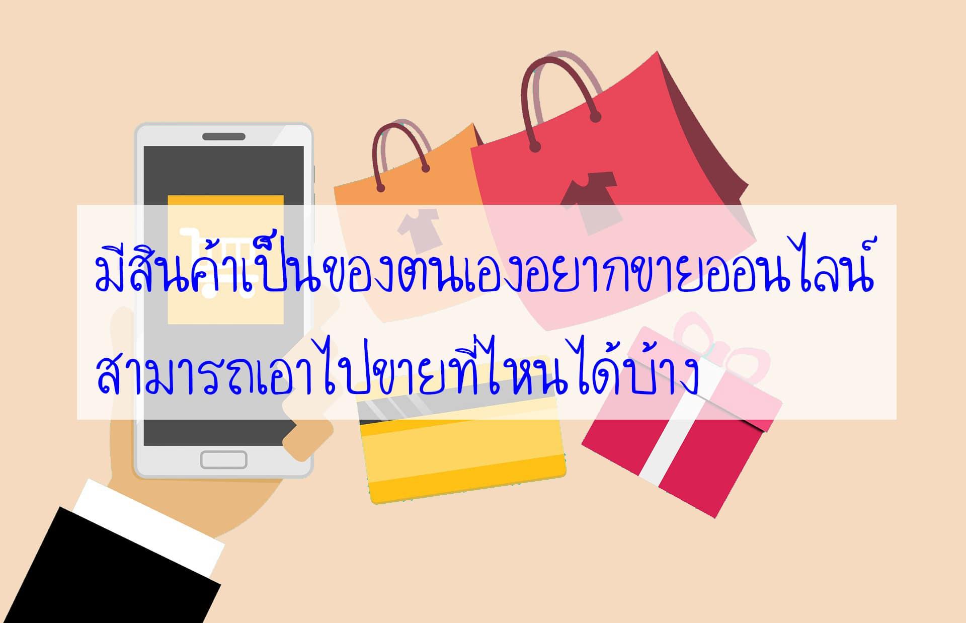 มีสินค้าเป็นของตนเองอยากขายออนไลน์สามารถเอาไปขายที่ไหนได้บ้าง