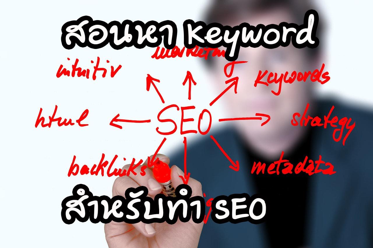 สอนหา Keyword สำหรับทำ SEO