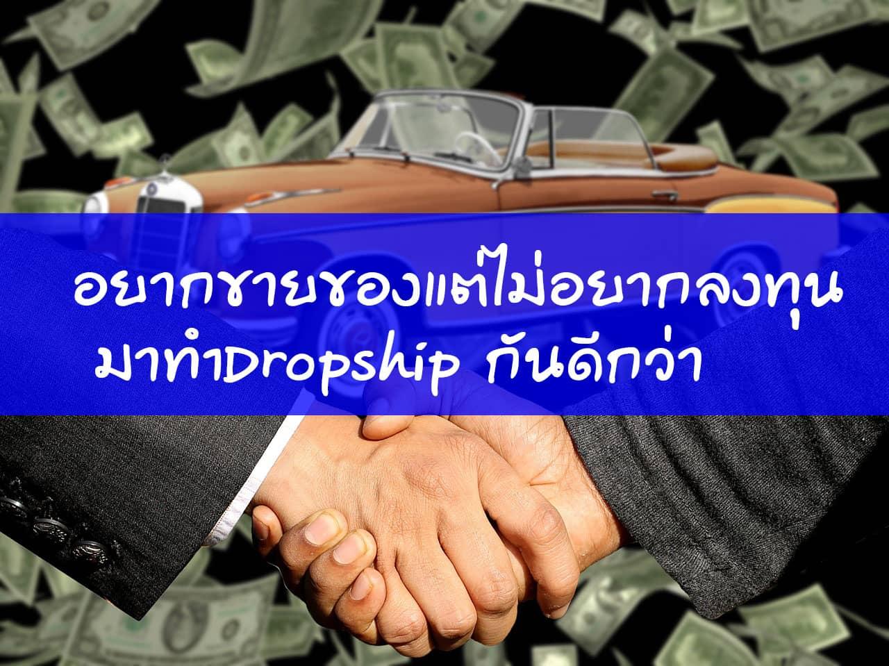 อยากขายของแต่ไม่อยากลงทุน มาทำDropship กันดีกว่า