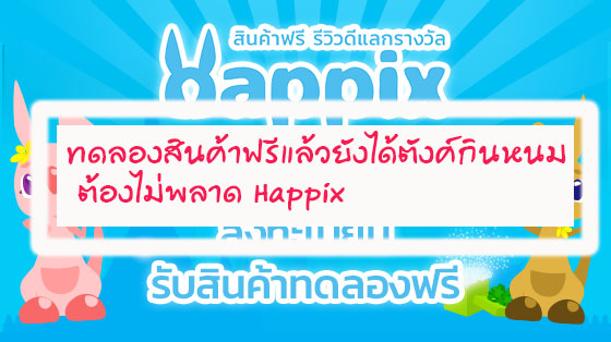 อยากทดลองสินค้าฟรีแล้วยังได้ตังค์กินหนมต้องไม่พลาด Happix