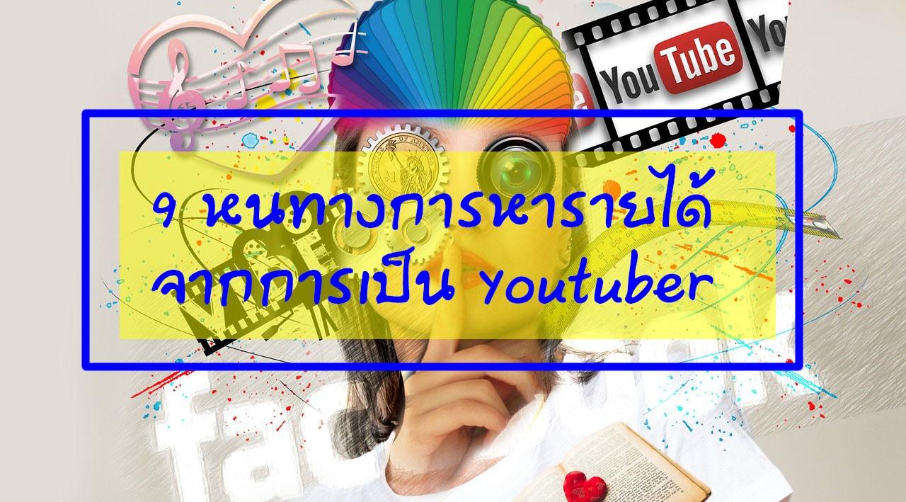 9 หนทางการหารายได้จากการเป็น Youtuber