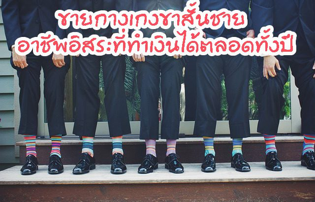 ขายกางเกงขาสั้นชาย อาชีพอิสระที่ทำเงินได้ตลอดทั้งปี