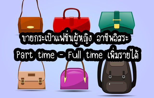 ขายกระเป๋าแฟชั่นผู้หญิง อาชีพอิสระ Part time - Full time เพิ่มรายได้
