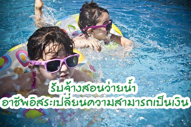 รับจ้างสอนว่ายน้ำ อาชีพอิสระเปลี่ยนความสามารถเป็นเงิน