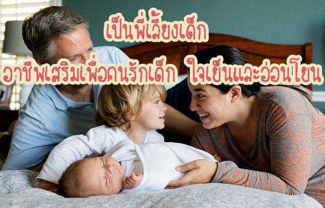 เป็นพี่เลี้ยงเด็ก อาชีพเสริมเพื่อคนรักเด็ก ใจเย็นและอ่อนโยน