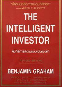 คัมภีร์การลงทุนแบบเน้นคุณค่า (The Intelligent Investor)