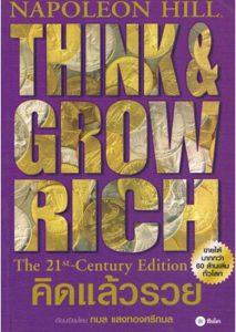 คิดแล้วรวย (Think and Grow Rich)