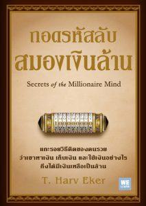 ถอดรหัสลับสมองเงินล้าน (Secrets of the Millionaire Mind)