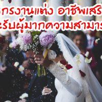พิธีกรงานแต่ง อาชีพเสริมสำหรับผู้มากความสามารถ