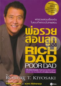 พ่อรวยสอนลูก(Rich Dad, Poor Dad)