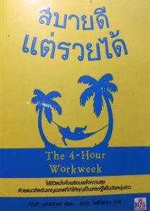 สบายดีแต่รวยได้ (The 4-Hour Workweek)