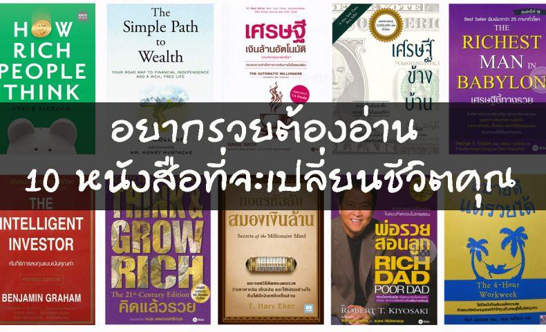 อยากรวยต้องอ่าน 10 หนังสือที่จะเปลี่ยนชีวิตคุณ