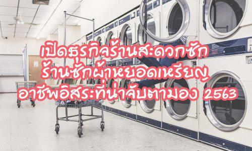 เปิดธุรกิจร้านสะดวกซัก เปิดร้านซักผ้าหยอดเหรียญ อาชีพอิสระที่น่าจับตามอง 2563