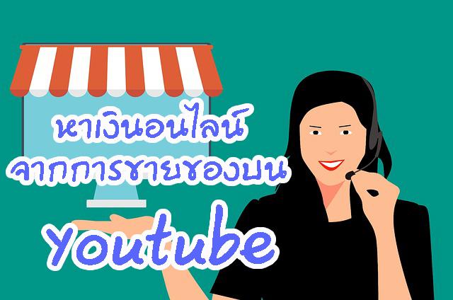 หาเงินจากการขายของบน Youtube