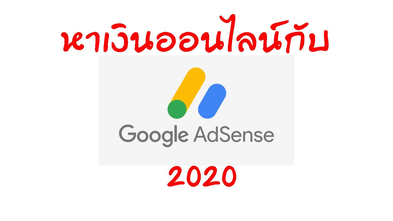 หาเงินออนไลน์กับ Google Adsense 2020