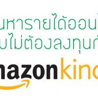 สอนหารายได้ออนไลน์แบบไม่ต้องลงทุนกับ Amazon KDP แบบ step by step